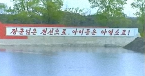 SICC 20140502 slogan
