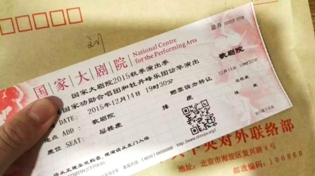 牡丹峰楽団北京切符 (1)